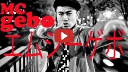 Acid Reign & Gebo - Raw Suey (ft. EQ) OFFICIAL VIDEO